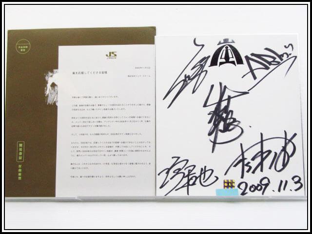 嵐 10周年ファンクラブ5000名限定 直筆サイン色紙 非売品 当選案内書付