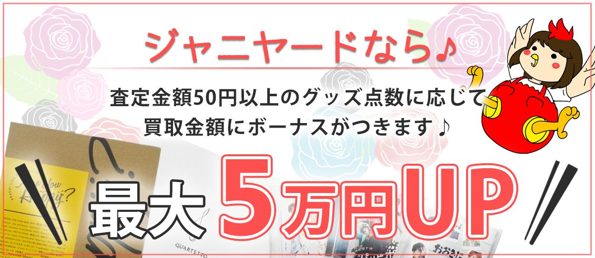 50円以上のグッズ点数に応じて買取金額が最大5万円アップ!