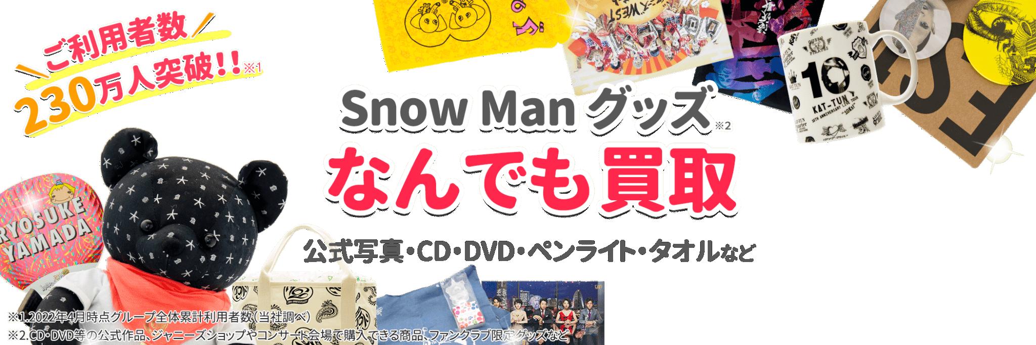 公式SnowManグッズなんでも買取