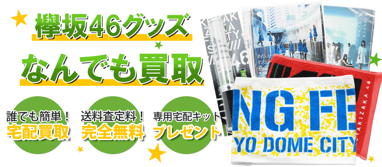 欅坂46グッズ買取のジャニヤード