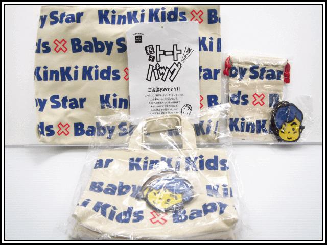 KinKi Kids  ベビースター