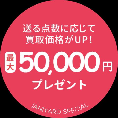 50,000円プレゼント