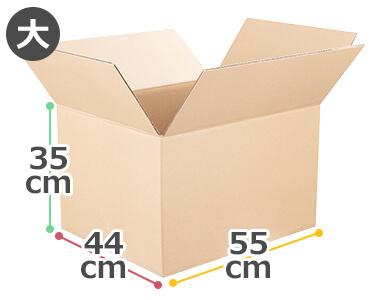 箱(大)55cm × 44cm × 35cm