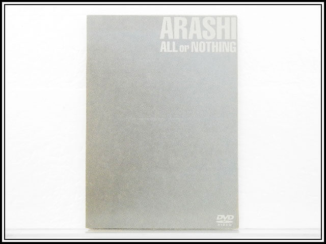 嵐 DVD ALL or NOTHING 廃盤