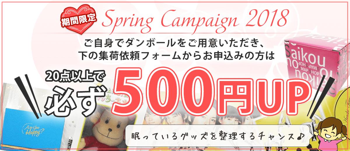 20点以上で500円アップキャンペーン