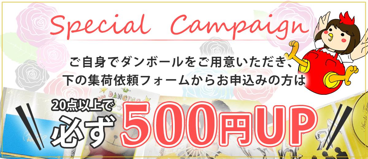 10月31日までにお申込みで1点につき最低買取価格10円保証!