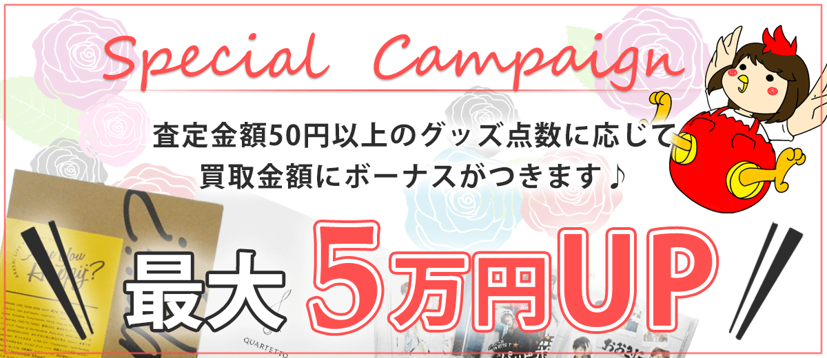 買取金額最大2万円アップ