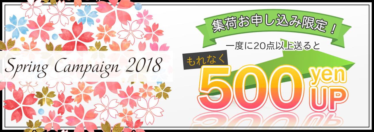 ご自身で箱をご用意いただき、20点以上お送りいただくともれなく500円プレゼント!