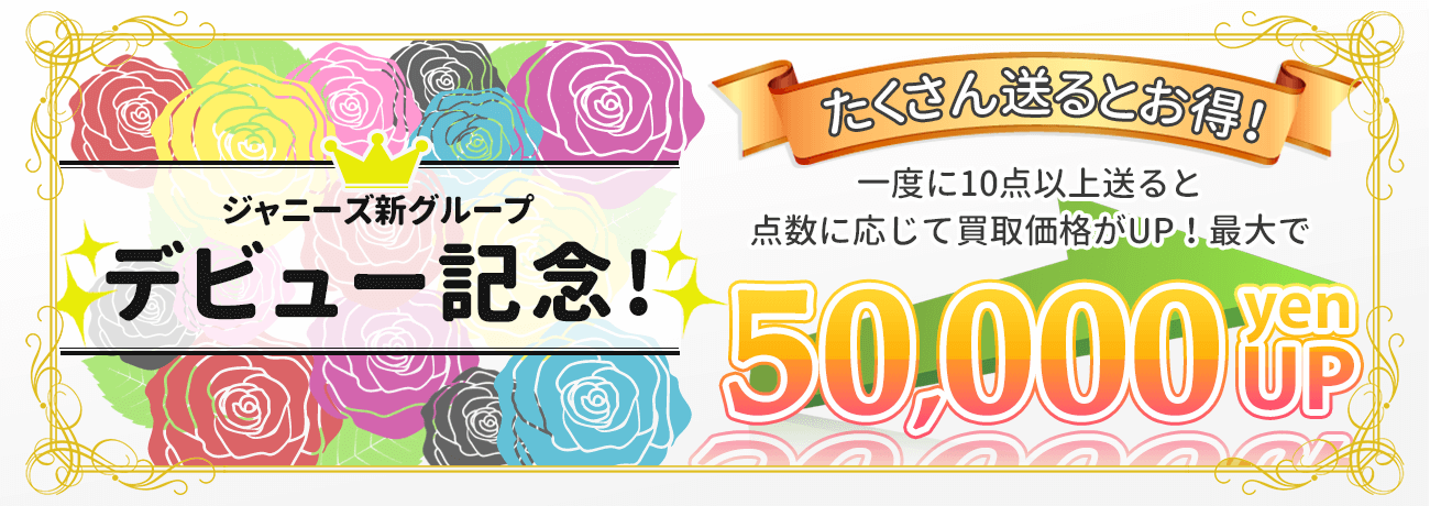 買取点数に応じて、買取額が最大50,000円もアップ!