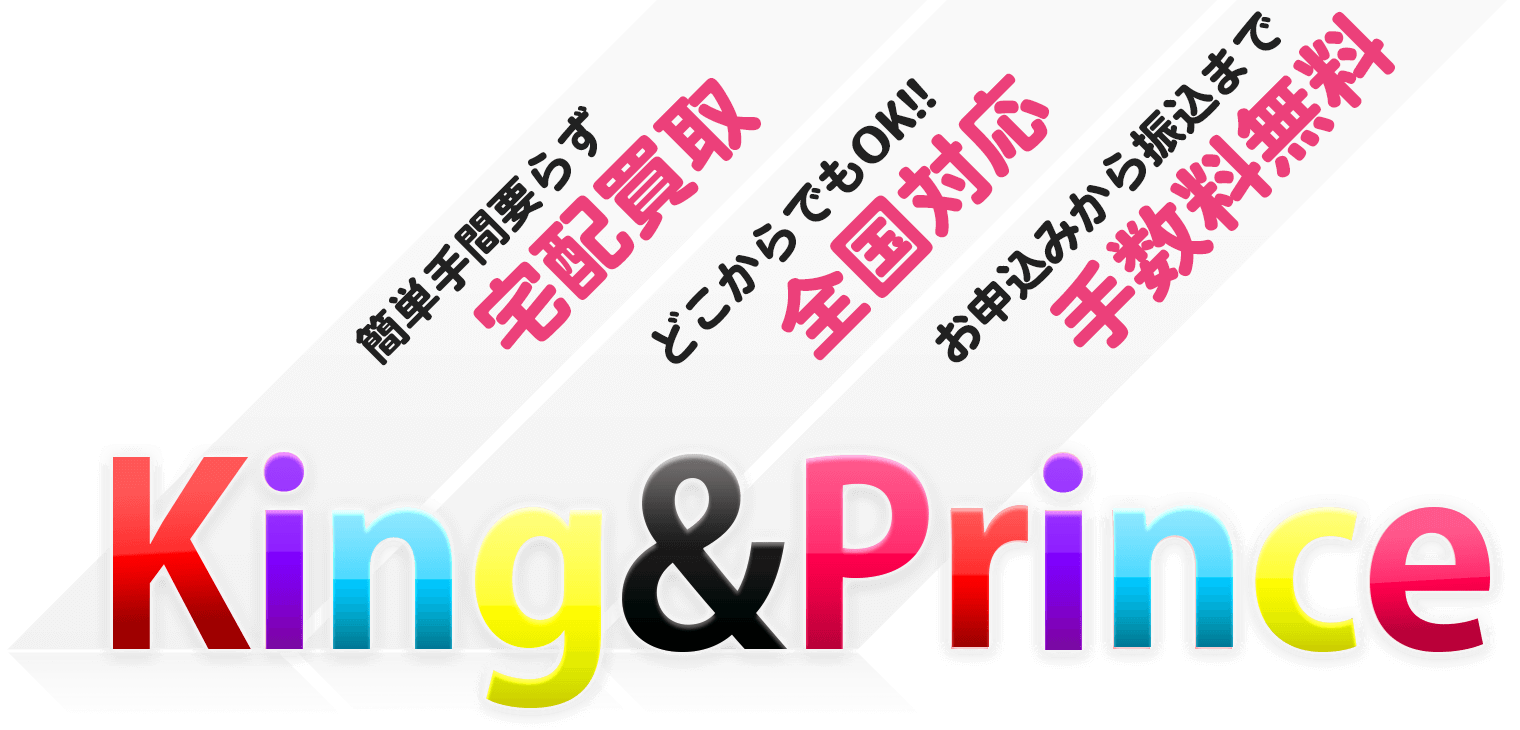 King&Princeグッズ買取のジャニヤード