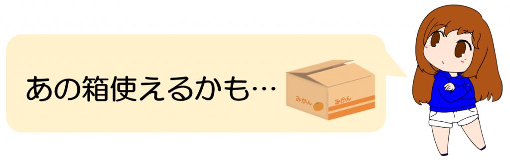 自分で箱を用意