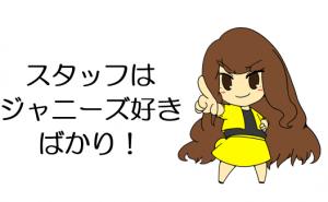 ジャニヲタ査定士