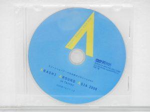 ARASHI AROUND ASIA 2008 in 上海 参加者限定メモリアルDVD