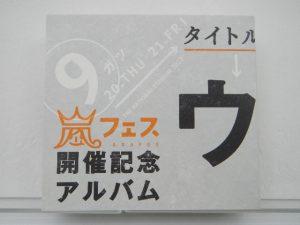 ウラ嵐マニア アラフェス開催記念アルバム