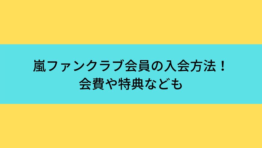 arashi-fanclub