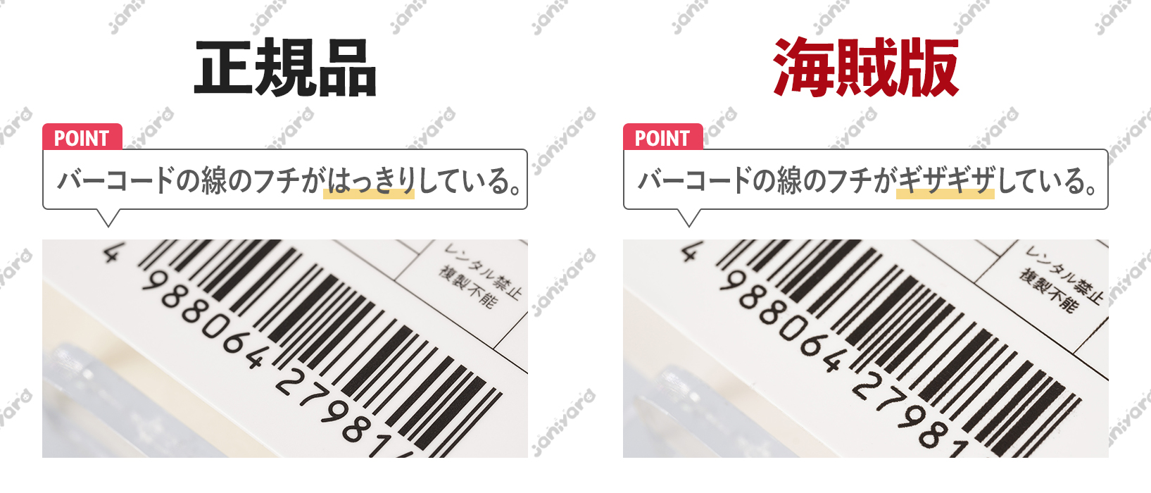 Snow Man ASIA TOUR 2D.2D. ケース 海賊版