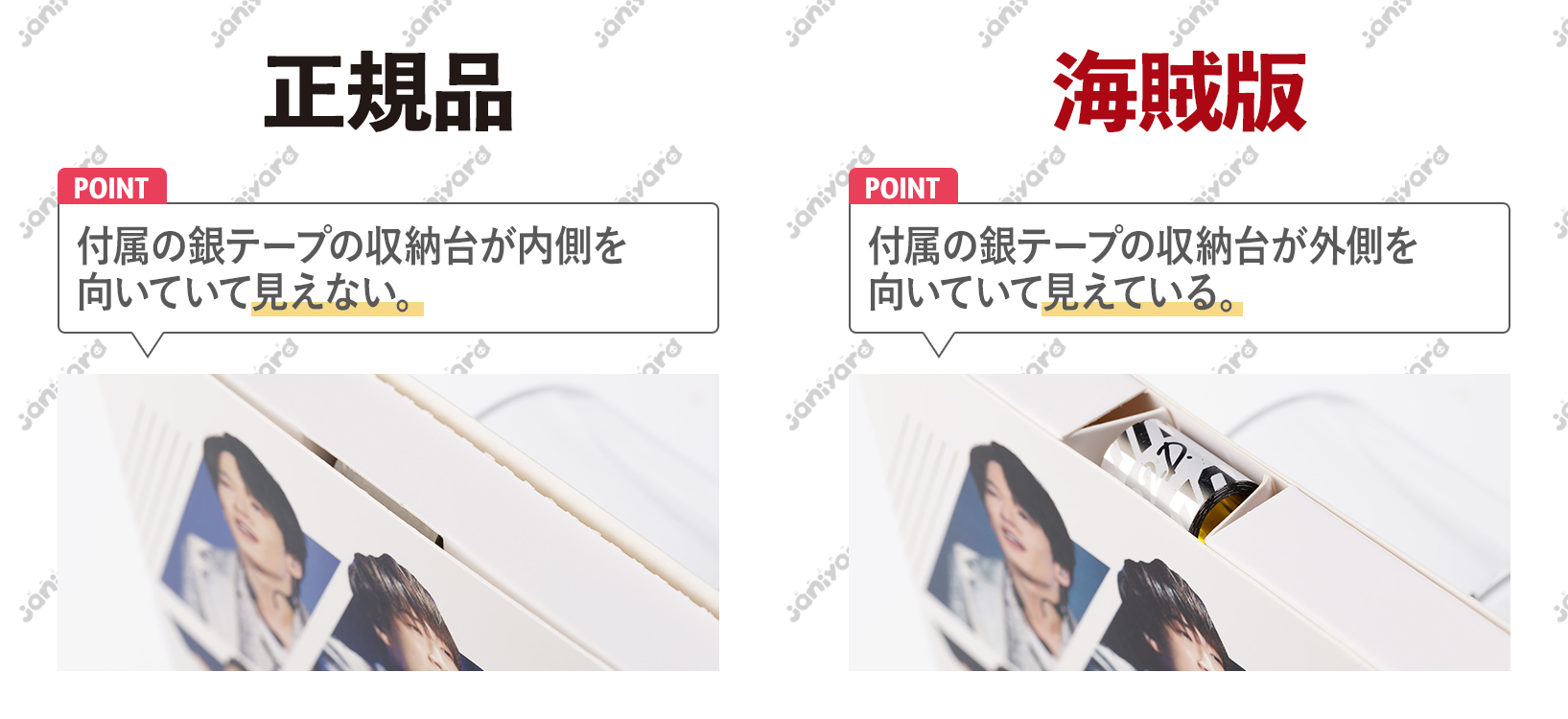 Snow Man ASIA TOUR 2D.2D. 銀テープ 海賊版